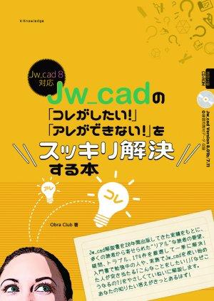 b_jw-kaiketu.jpg